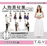 Amazon.co.jp人物素材集7 ブライダル編