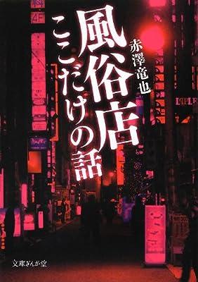 風俗店ここだけの話 (文庫ぎんが堂) (文庫ぎんが堂 あ 2-1)
