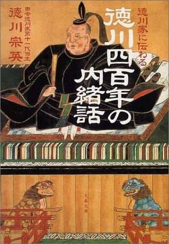 徳川家に伝わる徳川四百年の内緒話