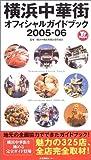 横浜中華街オフィシャルガイドブック〈2005‐06〉(横浜中華街発展会協同組合)