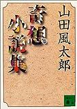 奇想小説集 (講談社文庫)