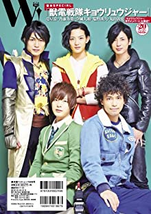W VOL.1  [GENERATIONS&『キョウリュウジャー』Wスペシャル!!] (廣済堂ベストムック 243号)