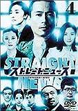 ストレートニュース Vol.4[DVD]