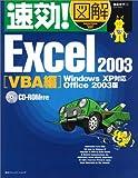 速効!図解 Excel 2003 VBA編―Windows XP対応 Office 2003版