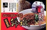 錦城四川坦坦麺 2食×3]