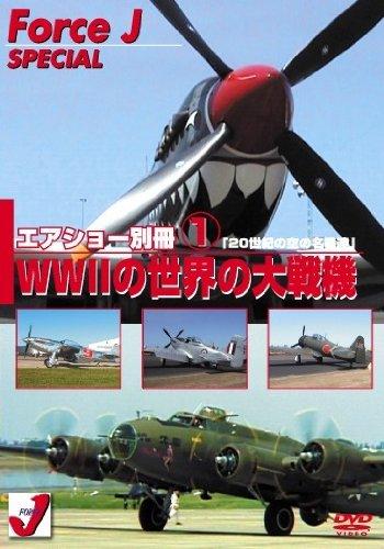 エアショー別冊(1)「WWIIの世界の大戦機」(20世紀の空の名機達)Force J DVDシリーズスペシャル