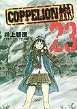 COPPELION(23) (ヤングマガジンコミックス)