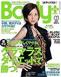 Body+ (ボディプラス) 2007年 03月号 [雑誌]