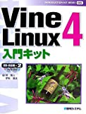 Vine Linux4入門キット (INTRODUCTION KIT SERIES)