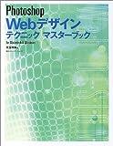 Photoshop Webデザインテクニックマスターブック―for Macintosh & Windows