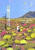 日曜日の空は (ハヤカワepiブック・プラネット)