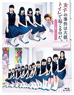 「女子の事件は大抵、トイレで起こるのだ。」プレミアム(勢揃い!)エディション Blu-ray