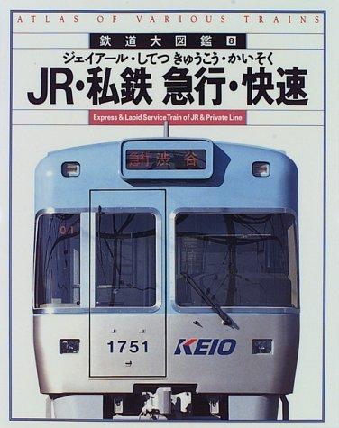JR・私鉄 急行・快速 (鉄道大図艦)