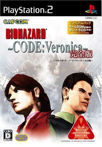 BIOHAZARD CODE:Veronica 完全版 プレミアムパック