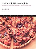 スポンジ生地とタルト生地—基本の生地とクリームの作り方を詳しく写真で解説した、25のフランス菓子のレシピ集