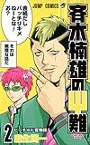 斉木楠雄のΨ難 2 (ジャンプコミックス)