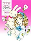 ウサギコットン100% 1 (楽園コミックス)