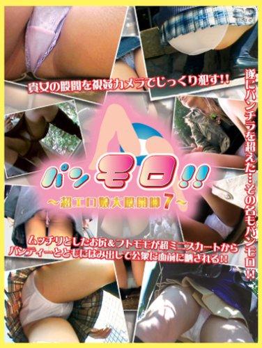 パンモロ7 [DVD]