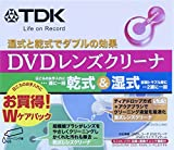 TDK  DVDレンズクリーナ 乾式&湿式Wケアパック [TDK-DVDLC48G]