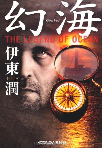 幻海―The Legend of Ocean (光文社時代小説文庫)