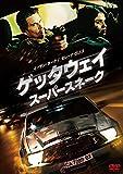 ゲッタウェイ スーパースネーク[DVD]