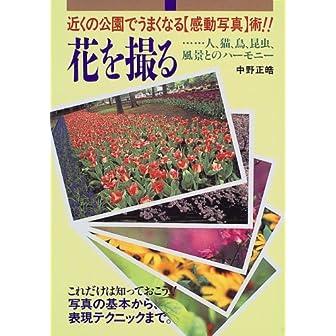 花を撮る―近くの公園でうまくなる「感動写真」術!!