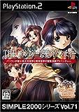 echange, troc Simple 2000 Series Vol. 71: The Fantasy Renai Adventure: Kanojo no Densetsu[Import Japonais]