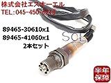 TOYOTA トヨタ アルファード(MNH10 MNH15) エスティマ(MCR30W MCR40W) O2センサー2本セット 89465-30610(8946530610) 89465-41060