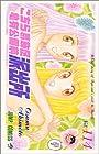 こちら葛飾区亀有公園前派出所 第114巻 1999-06発売