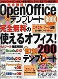 完全無料!OpenOfficeテンプレートBOOK―エクセル・ワード・パワーポイント書類を無料ソフトで作成しよう! (INFOREST MOOK)