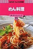 めん料理 (NHKきょうの料理 新・ポケットシリーズ)