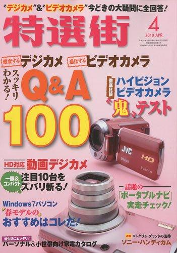 特選街 2010年 04月号 [雑誌]