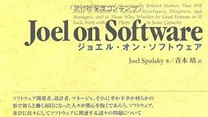 Joel on Software