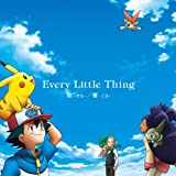 Every Little Thing「宙 -そら-」