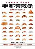 宇都宮餃子公式ガイドブック vol.5