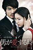 男が愛する時 DVD-BOX1