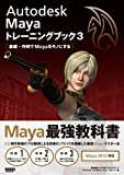 Autodesk Maya トレーニングブック 3
