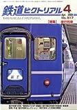 鉄道ピクトリアル 2009年 04月号 [雑誌]