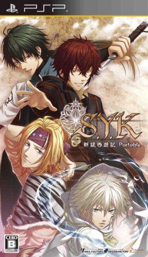 S.Y.K ~新説西遊記~ ポータブル(通常版)