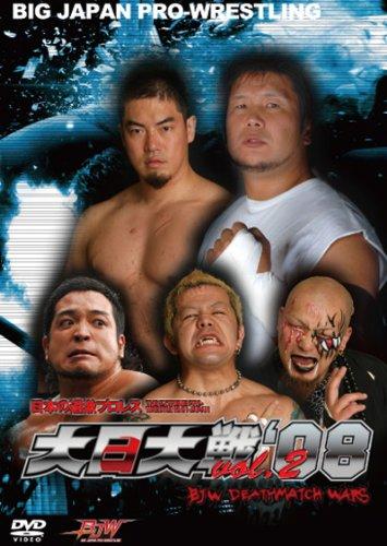大日大戦'08 Vol.2 [DVD]
