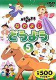 Amazon.co.jpなかよしどうよう 5 DMD-805 K75 [DVD]