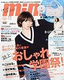 mini (ミニ) 2013年 11月号