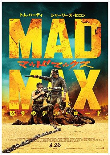 マッドマックス 怒りのデス・ロードの画像 p1_19
