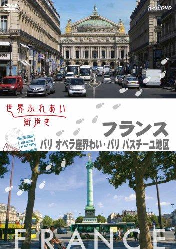 世界ふれあい街歩き フランス パリ/オペラ座界隈・バスティーユ地区 [DVD]