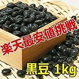 黒豆 1kg 980円税込み