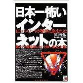 日本一怖いインターネットの本―ID・パスワードが簡単に盗まれる!個人でも最低限しないと怖い設定・対策! (アスカビジネス)
