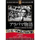 アラバマ物語 [DVD] FRT-155