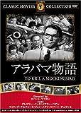 アラバマ物語 DVD 1962年