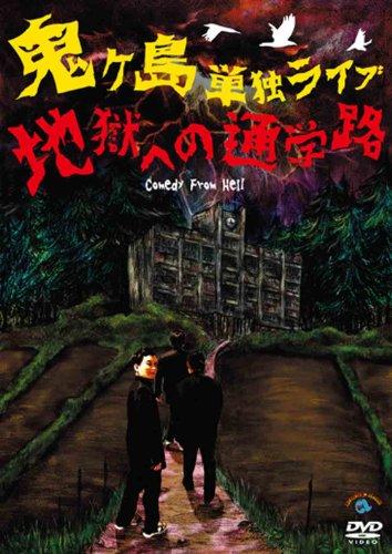 鬼ヶ島 単独ライブ「地獄への通学路」 [DVD]