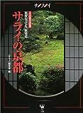 サライの京都—何度行っても、新発見
